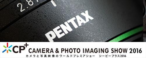 Pentax-at-CP-2016
