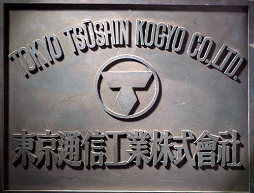 Sony_Tokyo-Tsushin-Kogyo